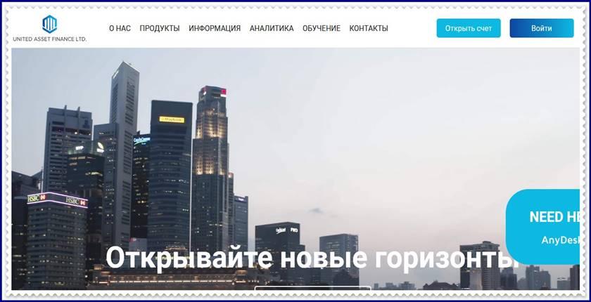 Мошеннический проект united-assetfinance.com – Отзывы, развод. Компания United Asset Finance Limited мошенники