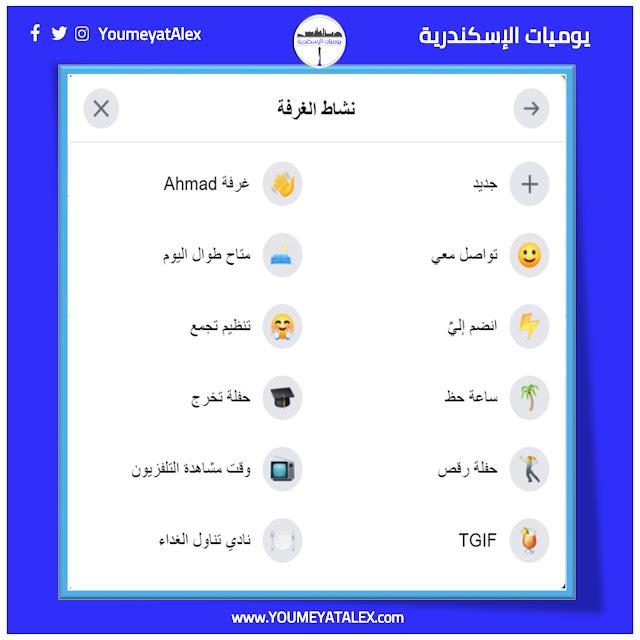 اختيار نشاط غرفة فيسبوك ماسنجر