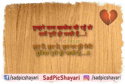 hindi shayari breakup