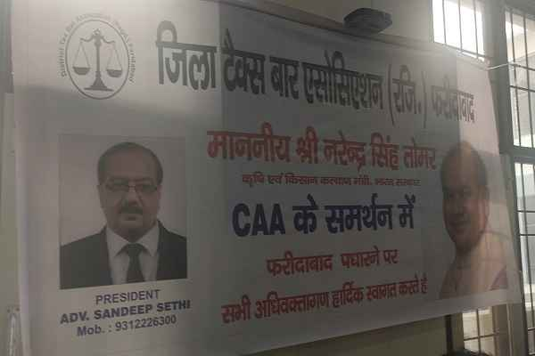 faridabad-tax-bar-association-support-caa-narendra-tomer-speech