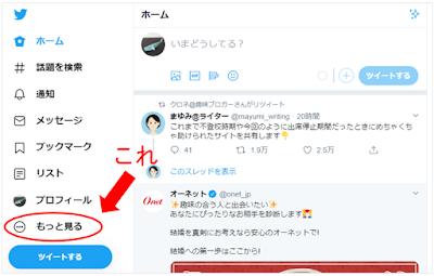 英語でツイッター(Twitter)_パソコン(PC)版アカウントの切り替えその1