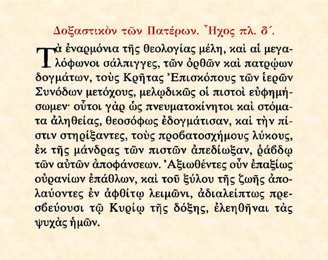 Κυριακή 18 Οκτωβρίου 2020: Πάντων των Αγίων Κρητών Επισκόπων των συμμετασχόντων εν ταις αγίαις και σεπταίς Οικουμενικαίς Συνόδοις | ΕΚΚΛΗΣΙΑ | Ορθοδοξία | orthodoxia.online | 18 Οκτωβρίου | 18 Οκτωβρίου | ΕΚΚΛΗΣΙΑ | Ορθοδοξία | orthodoxia.online