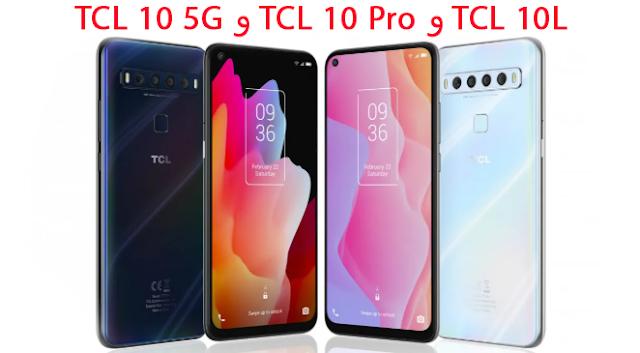 TCL تعلن رسميا عن الهواتف TCL 10 5G و TCL 10 Pro و TCL 10L في معرض CES 2020.. تعرف على مواصفات هذه الهواتف وموعد إطلاقها.