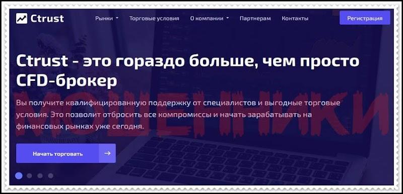 Мошеннический сайт ctrust.co/ru – Отзывы? Компания Ctrust мошенники! Информация