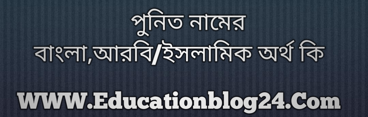 Punit name meaning in Bengali, পুনিত নামের অর্থ কি, পুনিত নামের বাংলা অর্থ কি, পুনিত নামের ইসলামিক অর্থ কি, পুনিত কি ইসলামিক /আরবি নাম