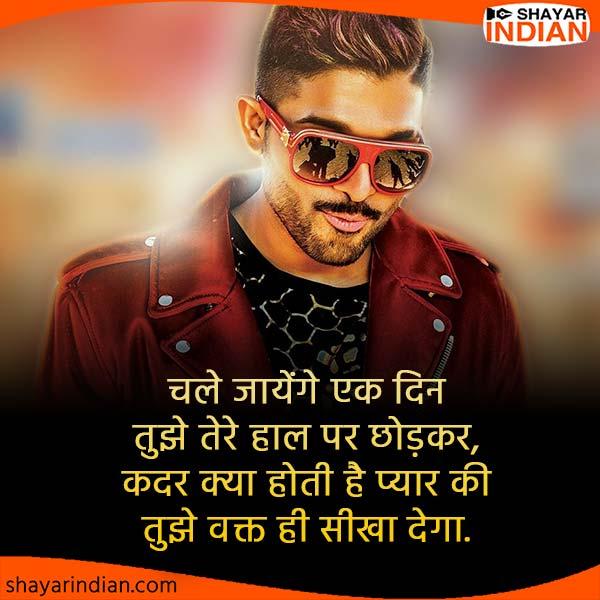 प्यार की कदर शायरी - Pyar Ki Kadar Shayari | Wakt Status in Hindi