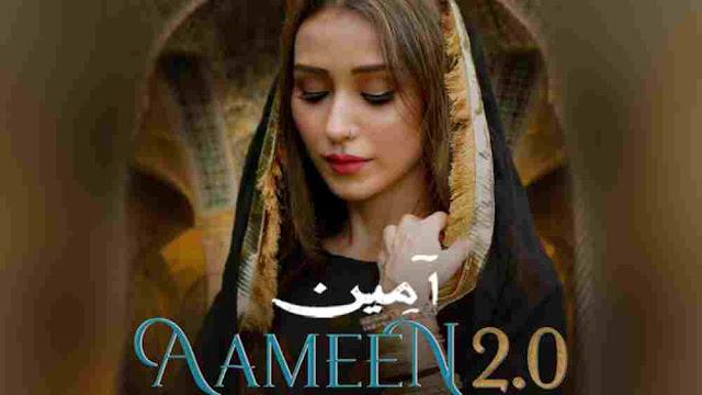 Aameen 2.0 Lyrics English - Hashmat Sultana