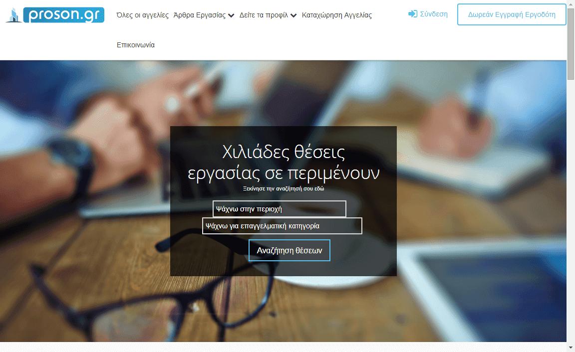 ff8f3dc9e582 Τα καλύτερα Ελληνικά sites για ανεύρεση εργασίας ~ Tech News in Greek
