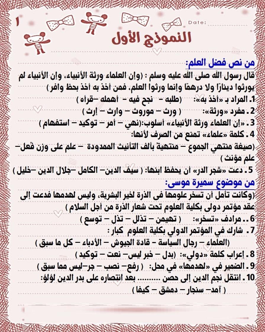 5 نماذج متوقعة للصف الثالث الاعدادي مجاب عنها في اللغة العربية