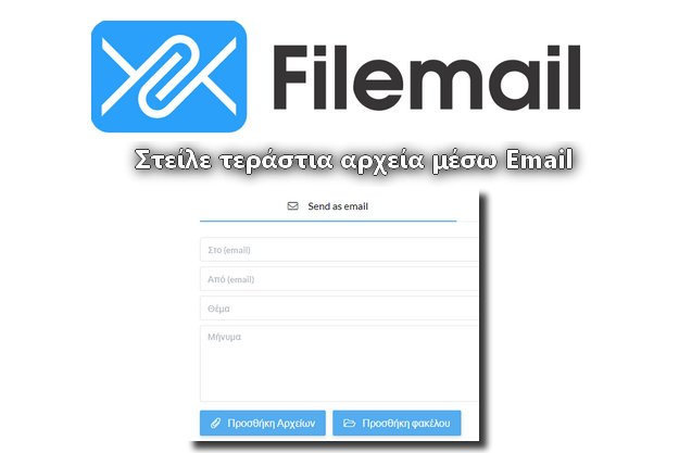 FileMail - Στείλε μεγάλα αρχεία μέσω email