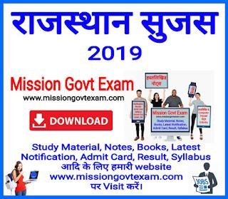 Download Rajasthan Sujas 2019 pdf, rajasthan sujas