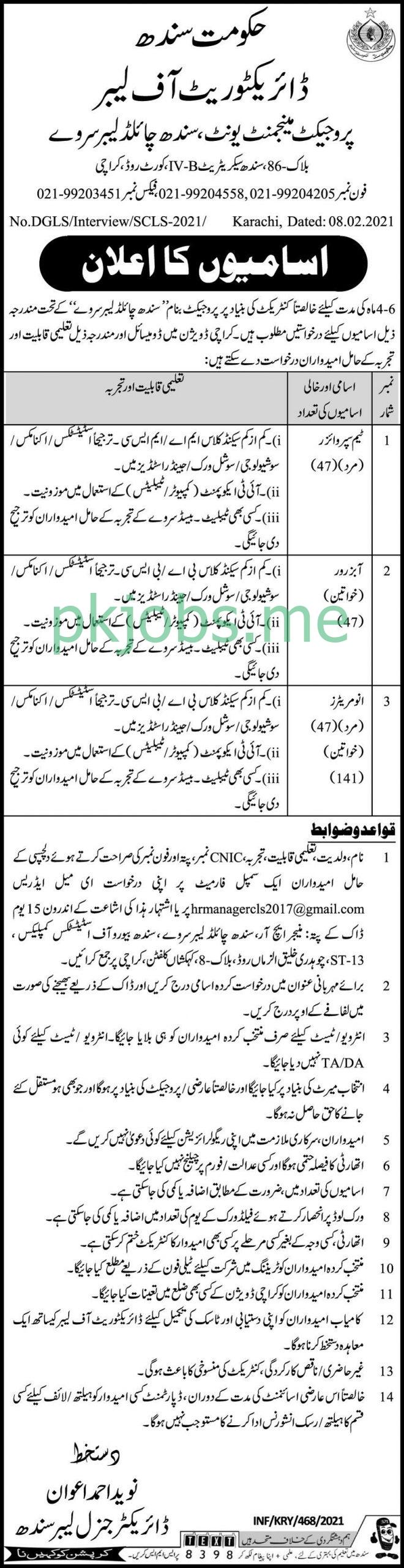 Latest Child Labour Survey Sindh Posts 2021