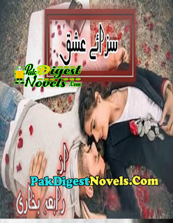 Saza-E-Ishq (Complete Novel) By Rabia Bukhari Free