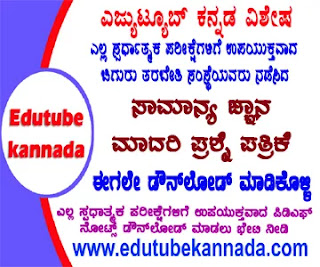[PDF] Chiguru GK Model Question Paper With Answers For All Exams PDF Download Now