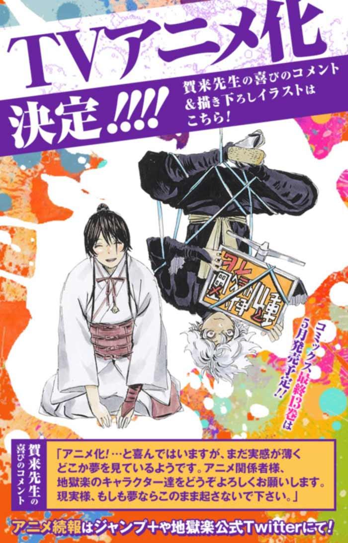 Jigokuraku manga - Yuji Kaku - anuncio anime