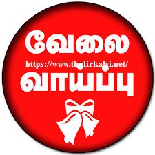 ஐடிஐ படித்தவர்களுக்கு வேலை   கடைசி தேதி 31.05.2021