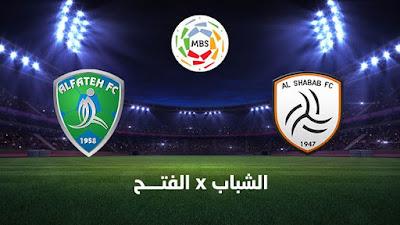 مباراة الشباب والفتح كورة اكسترا مباشر 17-2-2021 والقنوات الناقلة في الدوري السعودي