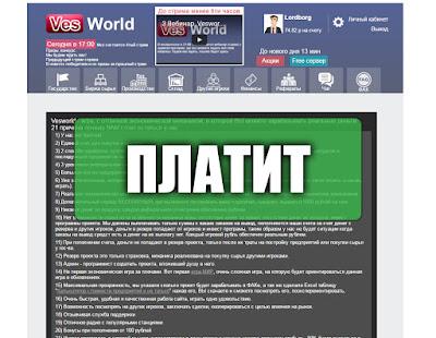 Скриншоты выплат с игры vesworld.ru