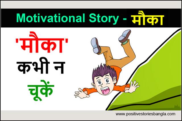 Motivational story | मौका कभी न चूकें | inspirational short stories in hindi | positive stories