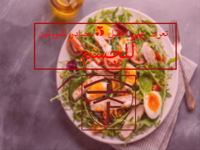 سوف تعرف اليوم افضل 5 مصادر بروتين للجسم متوافرة عندك وما نسب البروتين التى توجد فى هذه المصادر