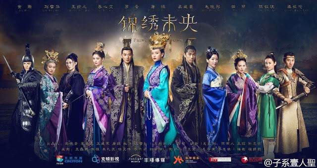 Download Drama China The Princess Wei Young Batch Subtitle Indonesia