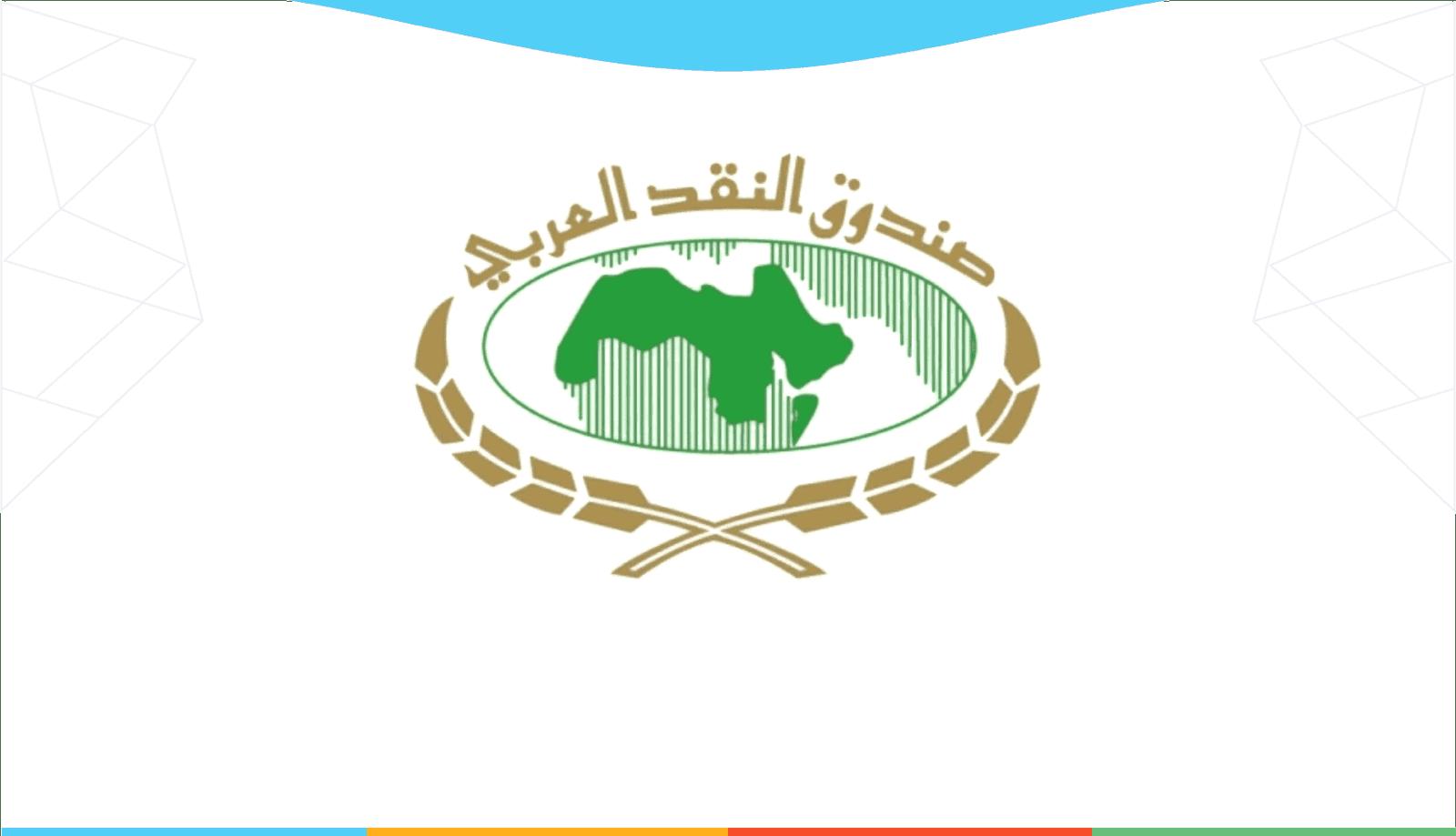 وظائف صندوق النقد العربي | مسؤول التحرير والترجمة