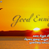 Good Evening Kavithai | Tamil Kavithai Image