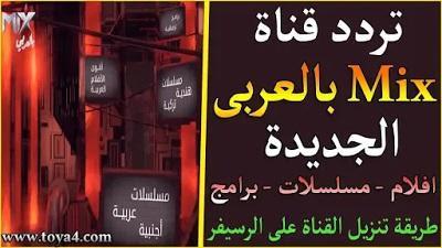 تردد قناة mix بالعربي الجديدة 2021 وطريقة تنزيل قناة على نايل سات
