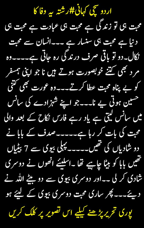 Urdu Kahani rishta ye wafa ka | intresting urdu kahani with good lesson  اردو سچی کہانی رشتہ یہ وفا کا
