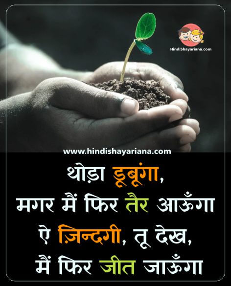 motivational images hd in hindi