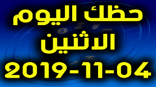 حظك اليوم الاثنين  04-11-2019 -Daily Horoscope