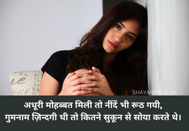 Hindi Shayari Gam Bhari