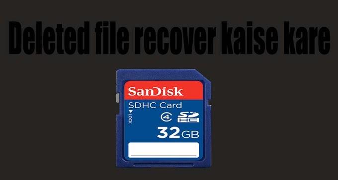 SD Card और Pen Drive से deleted file को वापस कैसे लाये