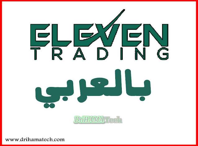 شرح موقع Eleven trading  بالعربي