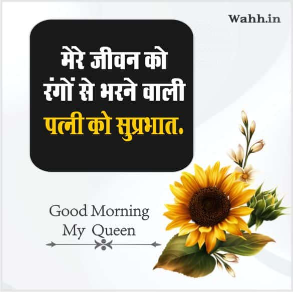 Good Morning Romantic Messages To Wife In Hindi