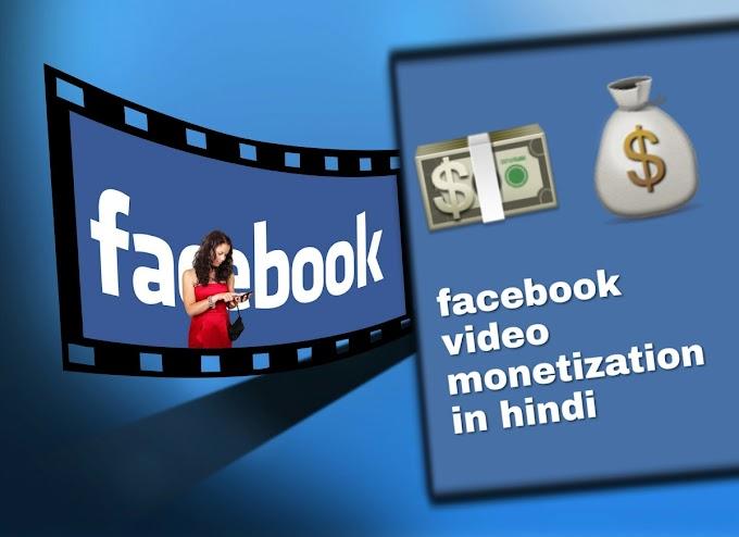 Facebook Video Monetization Se Paise Kaise Kamaye