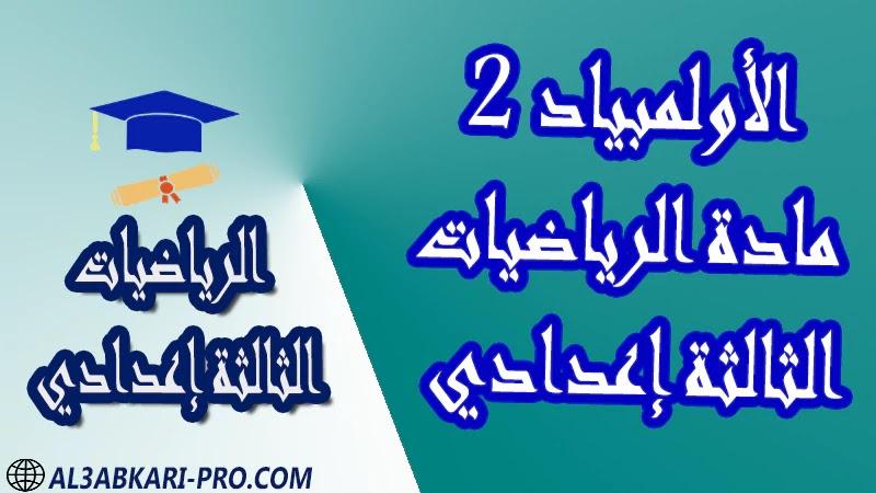 تحميل الأولمبياد 2 - مادة الرياضيات مستوى الثالثة إعدادي نماذج الألمبياد في مادة الرياضيات للسنة الثالثة إعدادي أولمبياد الرياضيات مع التصحيح أولمبياد الرياضيات الثالثة إعدادي أولمبياد الرياضيات مع الحلول