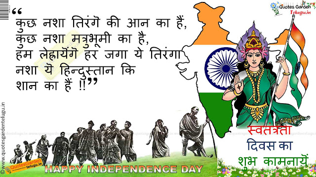 Best independenceday quotes in hindi846