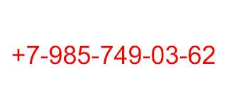 Кто звонил +79857490362 и чей это номер