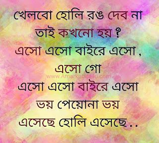Khelbo Holi Rong Debo Na Lyrics