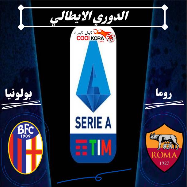 تعرف على موعد مباراة روما أمام بولونيا في الدوري الايطالي والقنوات الناقلة