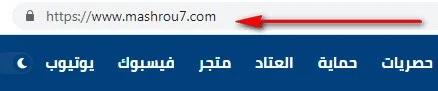 صورة تحديد عنوان URL في شريط العناوين