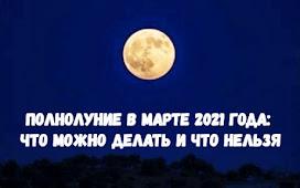 Полнолуние в марте 2021 года: что можно делать и что нельзя