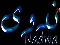 Nadwa, Ndwa, ندوة, ندوى, ندوا,