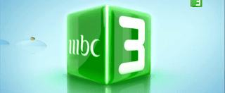 الأن أحدث تردد قناة أم بي سي ثري MBC3 الجديد 2018 على القمر الصناعي نايل سات وعرب سات في الدول العربية