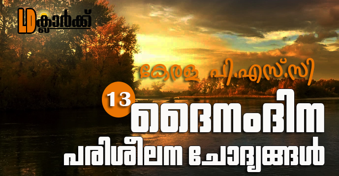Kerala PSC LD Clerk Daily Questions in Malayalam - 13