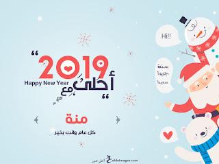 2019 احلى مع منة