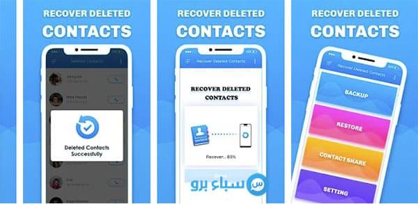 افضل 3 تطبيقات الاسترجاع الارقام المحذوفة في هاتفك 2021