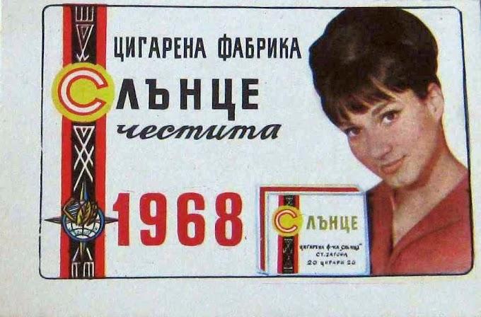 Някога във всяка цигара по света имаше българско тютюн