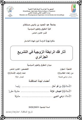 مذكرة ماستر: آثار فك الرابطة الزوجة في التشريع الجزائري PDF